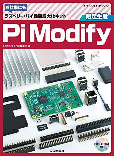 [画像:Pi Modify (ボード・コンピュータ)]