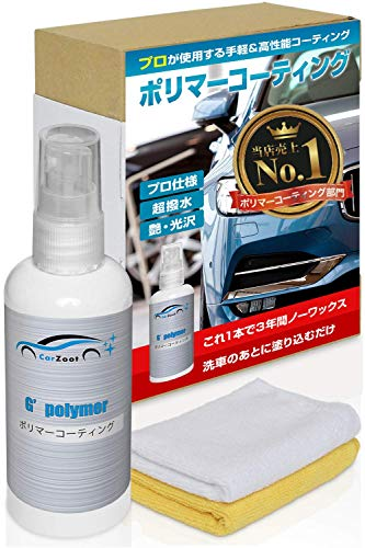 【CarZootプロ仕様】コーティング剤 『サッと簡単に艶と撥水を出したい方へ』 3年耐久 超撥水 艶 ポリマー