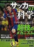 サッカーの科学 (洋泉社MOOK SPORTS SCIENCE)