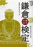 鎌倉観光文化検定 公式テキストブック (新版)