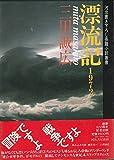 漂流記1972 (1984年) (河出書き下ろし長編小説叢書)