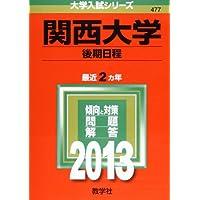関西大学(後期日程) (2013年版 大学入試シリーズ)