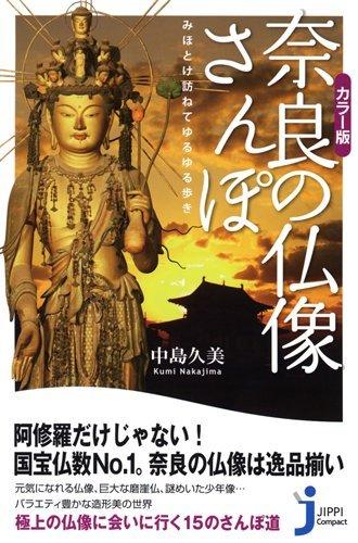 カラー版 奈良の仏像さんぽ (じっぴコンパクト新書)
