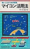 マイコン活用法 (1977年) (Kosaido books)