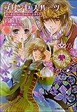 プリンセスハーツ4 ~恋とお忍びは王族のたしなみの巻~ (ルルル文庫)