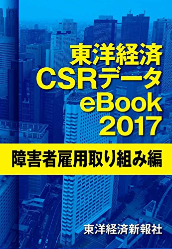 東洋経済CSRデータeBook2017 障害者雇用取り組み編の詳細を見る