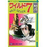 ワイルド7 16 (ヒットコミックス)
