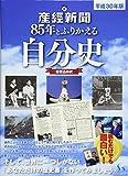 [平成30年版]産経新聞85年とふりかえる自分史