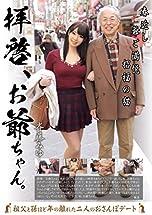 拝啓、お爺ちゃん。 斉藤みゆ [DVD]