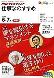 NHKテレビテキスト仕事学のすすめ 2010年6ー7...