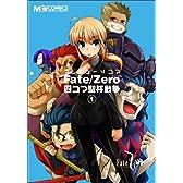 マジキュー4コマ Fate/Zero 四コマ聖杯戦争(1) (マジキューコミックス)