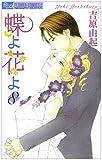 蝶よ花よ 8 (フラワーコミックス)