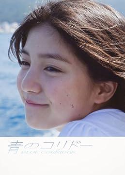 川島海荷写真集 青のコリドー
