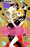 恋と弾丸【マイクロ】(3) (フラワーコミックス)