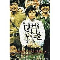 シン・ハギュン トンマッコルへようこそ カード 韓国ap03