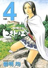 ヒストリエ(4) (アフタヌーンコミックス)