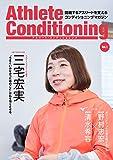 アスリート・コンディショニング Vol.1