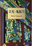 日光・鬼怒川 (JTBの旅ノート)