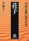 荘子—中国の思想 (徳間文庫)