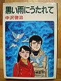 黒い雨にうたれて / 中沢 啓治 のシリーズ情報を見る