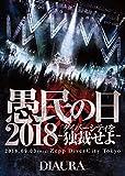 「愚民の日2018-ダイバーシティを独裁せよ-」2018.09.03[mon]ZeppDiverCityTokyo LIVE DVD