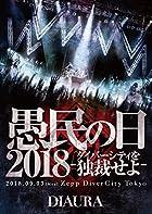 DIAURA/「愚民の日2018-ダイバーシティを独裁せよ-」2018.09.03[mon]ZeppDiverCityTokyo LIVE DVD (通常盤)(近日発売 予約可)