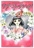 ラブ・コレクション / 名香 智子 のシリーズ情報を見る