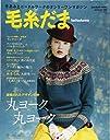 毛糸だま 2018年秋号 vol.179 (Let 039 s knit series)