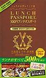 ランチパスポート天王寺・阿倍野 vol.4 (ランチパスポートシリーズ)