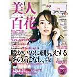 美人百花(びじんひゃっか) 2020年 01 月号 [雑誌] (日本語) 雑誌