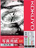 コクヨ インクジェットプリンタ用紙 写真用紙 光沢紙 B5 10枚 KJ-G14B5-10