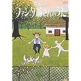 NHKみんなのうた ファンタ爺さんのうた [DVD]
