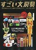 CIRCUS (サーカス) 2010年11月号増刊 すごい文房具 2010年 11月号 [雑誌] 画像