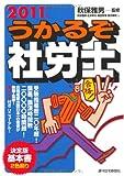 2011年版 うかるぞ社労士 (QP books)
