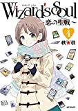 Wizard's Soul (4) ~恋の聖戦~ (MFコミックス フラッパーシリーズ)
