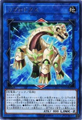 遊戯王 リプロドクス(レア) サイバネティック・ホライゾン CYHO 地属性 恐竜族