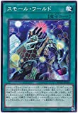 遊戯王 第11期 06弾 BODE-JP069 スモール・ワールド