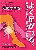 「クラシエ」漢方芍薬甘草湯エキス顆粒 12包