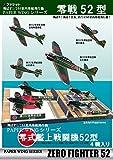 1/144室内用紙飛行機 PAPER WINGシリーズ 零戦52型 4機入り