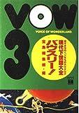 VOW3(バウスリー)―現代下世話大全 続々まちのヘンなもの大カタログ (宝島コレクション)