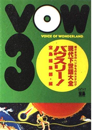 VOW3(バウスリー)―現代下世話大全 続々まちのヘンなもの大カタログ (宝島コレクション)の詳細を見る