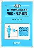 新版  医・生物学系のための   電気・電子回路