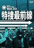 特捜最前線 BEST SELECTION VOL.33[DVD]
