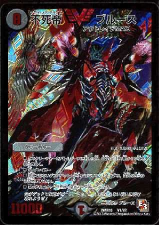 【シングルカード】DMR10 不死帝ブルース 闇 ビクトリーレア デュエルマスターズ [おもちゃ&ホビー]