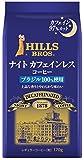 ヒルス コーヒー豆 (粉) ナイト カフェインレス・ブラジル100% 170g