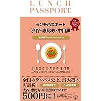 ランチパスポート渋谷・恵比寿・中目黒 Vol.7 (ランチバスポート渋谷・恵比寿・中目黒)