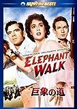 巨象の道[DVD]