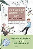 子どもを持つ親が病気になった時に読む本: 伝え方・暮らし方・お金のこと 画像