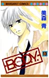 B.O.D.Y 13 (マーガレットコミックス)