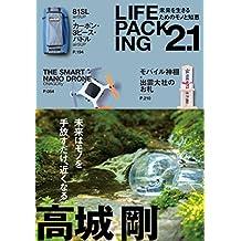 LIFE PACKING2.1 未来を生きるためのモノと知恵